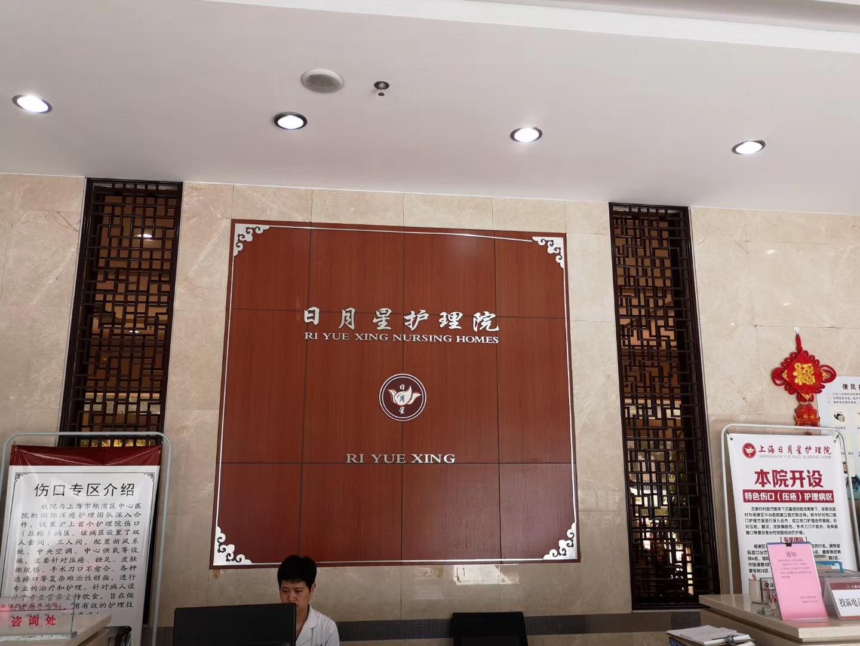 上海杨浦区日月星护理院